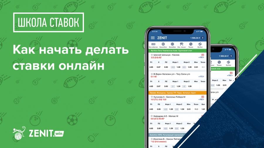Ставки на спорт онлайн зенит букмекерская контора с бесплатной первой ставкой