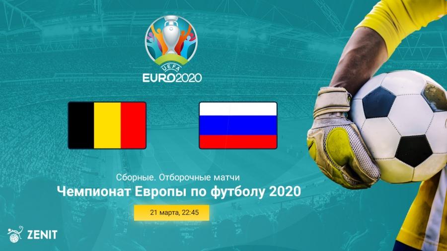 Прогноз футбол бельгия россия [PUNIQRANDLINE-(au-dating-names.txt) 46