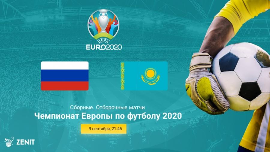 футболу казахстан по ставки